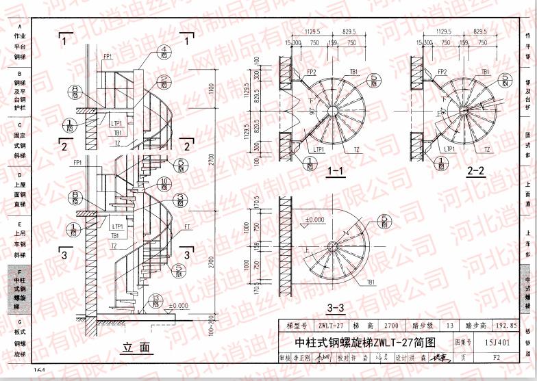 中柱式钢螺旋梯