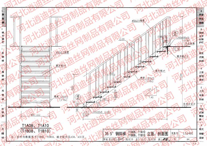 作业平台钢梯